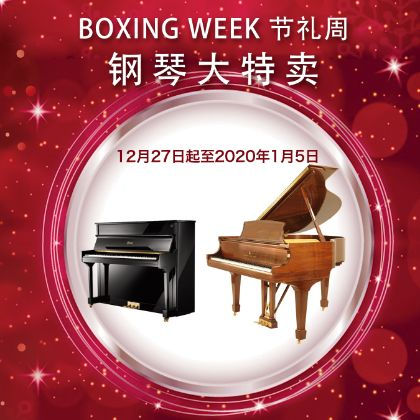 /中文/新聞與活動/2019/BOXING-WEEK-PIANO-SALE