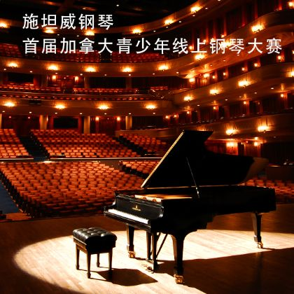 /中文/新聞與活動/2020/steinway-virtual-competition