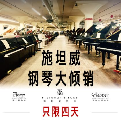 /中文/新聞與活動/2020/The-Steinway-Factory-Selection-Event