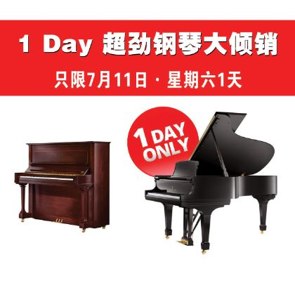 /中文/新聞與活動/2020/One-Day-Super-Piano-Sale